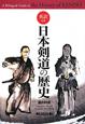 日本剣道の歴史 英訳付き 剣道日本