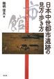 日本中世都市遺跡の 見方・歩き方 「市」と「館」を手がかりに