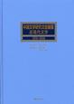 中国文学研究文献要覧 近現代文学 1978-2008