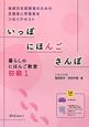 いっぽ にほんご さんぽ 暮らしのにほんご教室 初級1 地域日本語教室のための支援者と学習者をつなぐテキス