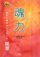 魂力-たましいりょく- Soul Power DVD付 強さと輝きをとりもどす 瞑想