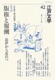 江戸文学 特集:版権と報酬 近世から近代へ (42)