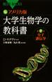 カラー図解・大学生物学の教科書<アメリカ版> 分子遺伝学 (2)