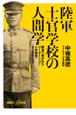 陸軍士官学校の人間学 戦争で磨かれたリーダーシップ・人材教育・マーケティ