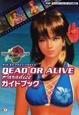 DEAD OR ALIVE Paradise ガイドブック プレイステーション・ポータブル版対応