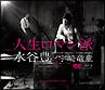 人生ロマン派 コンセプトアルバム(DVD付)