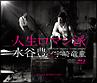 人生ロマン派 コンセプトアルバム(ブルーレイディスク付)(DVD付)