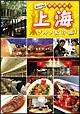 ふっくんの見所満載!上海グルメ紀行 vol.1