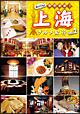 ふっくんの見所満載!上海グルメ紀行 vol.2