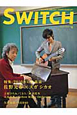 SWITCH 28-6 特集:佐野元春×スガシカオ 2010年の音楽室