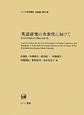 英語研究の次世代に向けて 秋元実治教授定年退職記念論文集