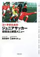 ジュニアサッカー コーチのための 指導法と練習メニュー