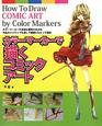 カラーマーカーで描くコミックアート カラーマーカーの多様な表現の手法を、作品のメイキン
