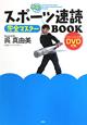 スポーツ速読 完全マスターBOOK DVD付