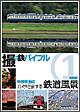 撮り鉄バイブル~中井精也のカメラと旅する鉄道風景:第1巻:関東編