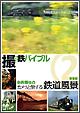撮り鉄バイブル~中井精也のカメラと旅する鉄道風景:第2巻:東北編