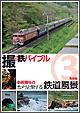 撮り鉄バイブル~中井精也のカメラと旅する鉄道風景:第3巻:青森編