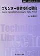 プリンター開発技術の動向<普及版> エレクトロニクスシリーズ