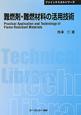 難燃剤・難燃材料の活用技術<普及版> ファインケミカルシリーズ