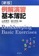 例解演習 基本簿記<新版>