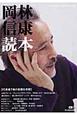 岡林信康 読本 代表曲7曲の楽譜を収録