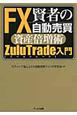 賢者のFX 自動売買 資産倍増術 ZuluTrade入門