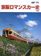 The rail 京阪ロマンスカー史(下) (74)