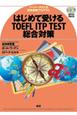 はじめて受ける TOEFL ITP TEST 総合対策 音声CD2枚付き ペーパーテスト式団体受験プログラム