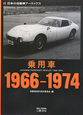 乗用車 1966-1974 日本の自動車アーカイヴス