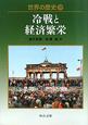 世界の歴史 冷戦と経済繁栄 (29)