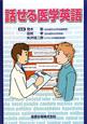 話せる医学英語