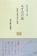 みずほの国 高度な漢文法の修得 小説の日本漢文(対訳)