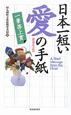 日本一短い 愛の手紙<増補改訂版> 一筆啓上賞