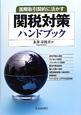 関税対策 ハンドブック 国際取引契約に活かす