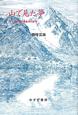 山で見た夢 ある山岳雑誌編集者の記憶