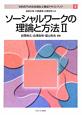 ソーシャルワークの理論と方法 MINERVA社会福祉士養成テキストブック4 (2)