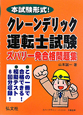 クレーン・デリック 運転士試験 ズバリ一発合格問題集<第3版> 本試験形式!