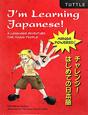 I'm Learning Japanese! チャレンジ!はじめての日本語