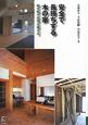 安全で長持ちする木の家 耐久性が住宅を変える