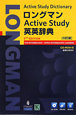 ロングマン Active Study 英英辞典<5訂版> Longman active study dict