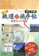 鉄道の旅手帖<カラー版> 東日本編 車窓ガイド増結