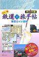 鉄道の旅手帖<カラー版> 西日本編 車窓ガイド増結