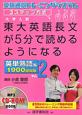 東大英語長文が5分で読めるようになる 英単熟語編 CD-ROM BOOK 英語通訳トレーニングシステム 3ステップ方式(2)