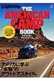 """THE AMERICAN CAMP BOOK 別冊Lightning86 アメリカに学ぶ""""本物""""のアウトドアスタイル。"""