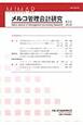 メルコ管理会計研究 2010 (3)