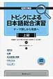 トピックによる日本語総合演習<改訂版> 上級 テーマ探しから発表へ