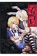 童話アンソロジー プリコレ オリジナルBLコミックス