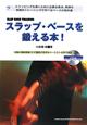 スラップ・ベースを 鍛える本! CD付 スラッピングを弾くために必要な奏法、理論を実践的ト
