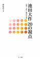 池田大作20の視点 平和・文化・教育の大道