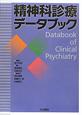 精神科診療データブック